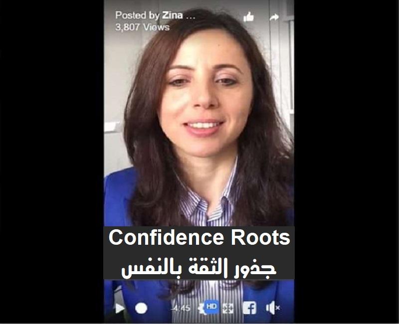 Confidence Roots – جذور الثقة بالنفس