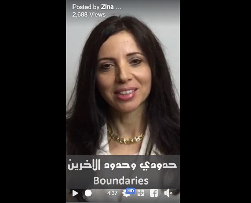 Boundaries – حدودي وحدود الأخرين
