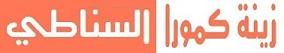 زينه كمورا السناطي  Logo